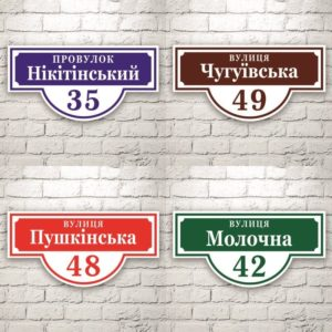 Адресная табличка на дом 50х25 см