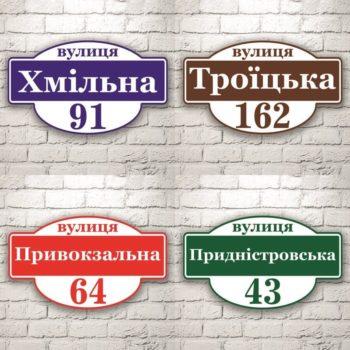 Адресная табличка из алюмокомпозита 50х30 см (код 90107.2)