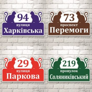 Адресная табличка из алюмокомпозита 50х30 см (код 90109.2)