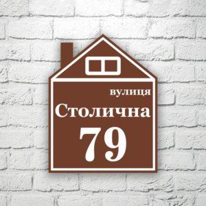 Адресная табличка на дом 40х50 см