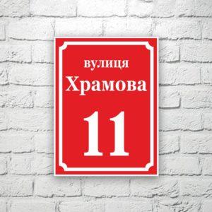 Адресная табличка на дверь 30х40 см