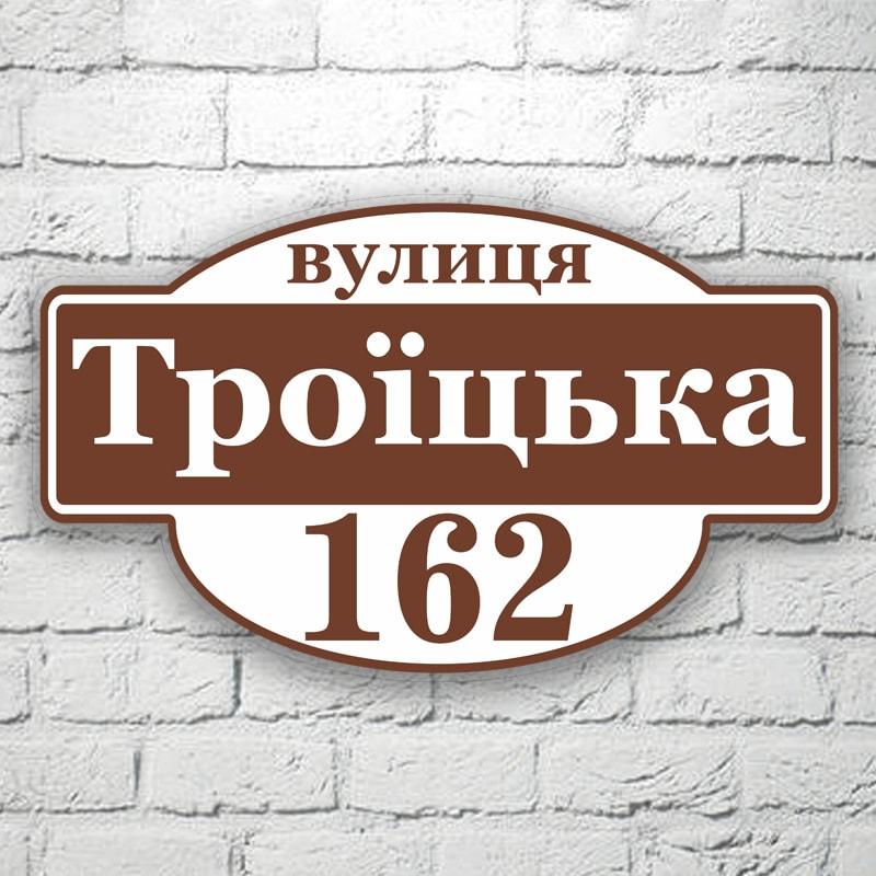 Адресная табличка на дом 50х30 см