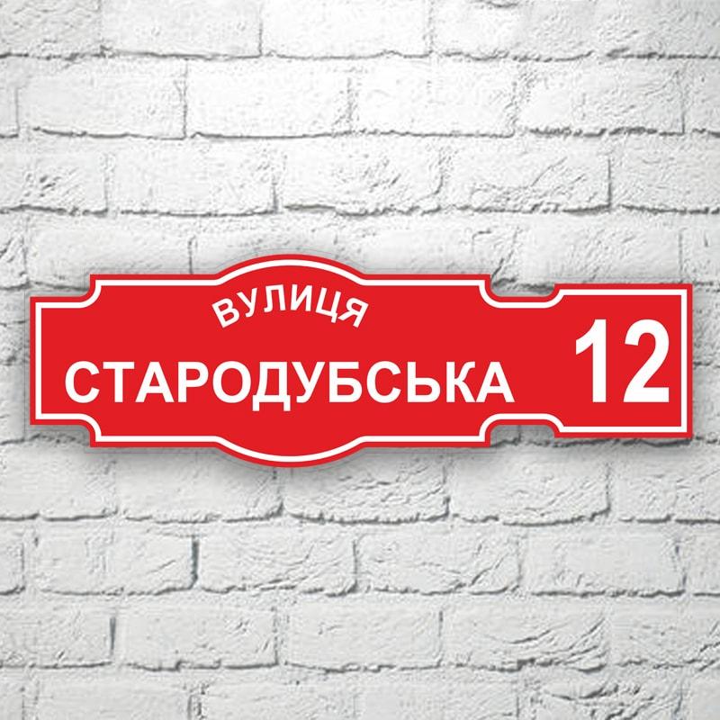 Адресная табличка на дом 60х20 см