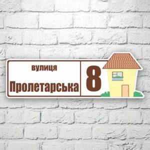 Адресная табличка на дверь 60х20 см