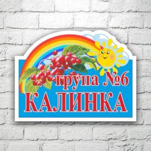 Табличка для группы из пластика 20х15 см (код 10301)