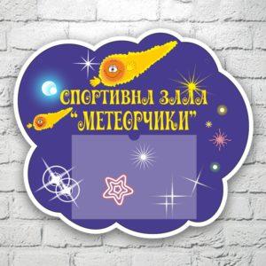 Табличка для группы из пластика 32х28 см (код 10306)