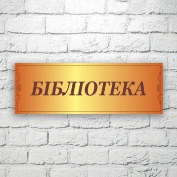 Табличка для класса из пластика 30х11 см (код 90321)
