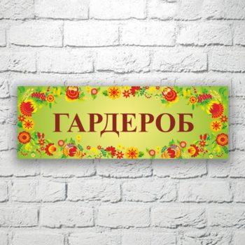 Табличка для школы из пластика 30х11 см (код 90322)