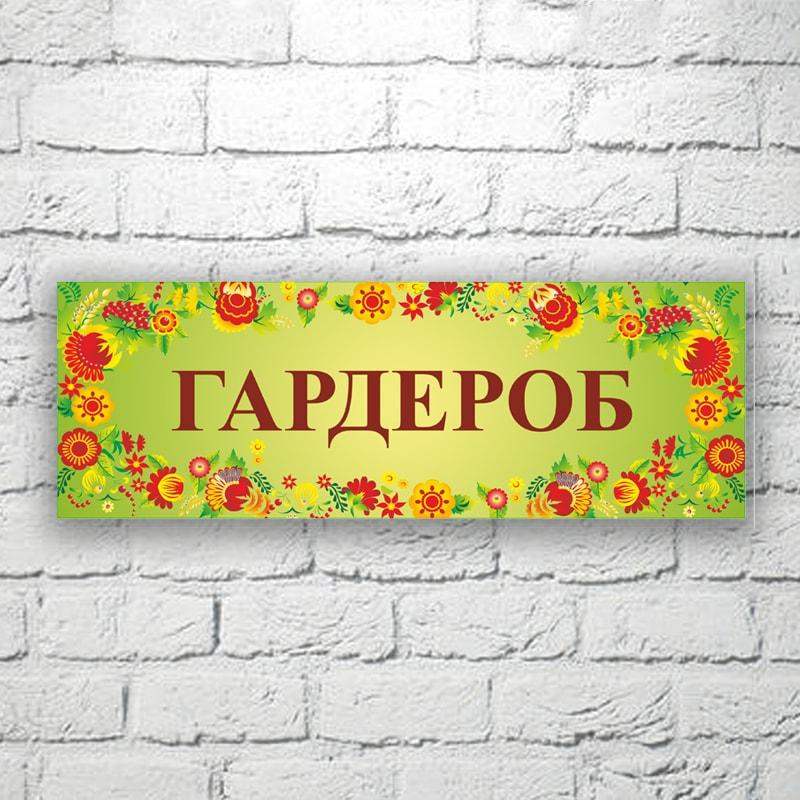 Табличка для школы из пластика 30х11 см (код 10322)