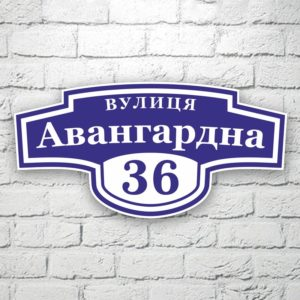 Адресная табличка на дом 60х30 см