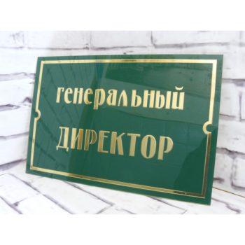 Табличка на дверь из акрила 30х20 см (код 90202)