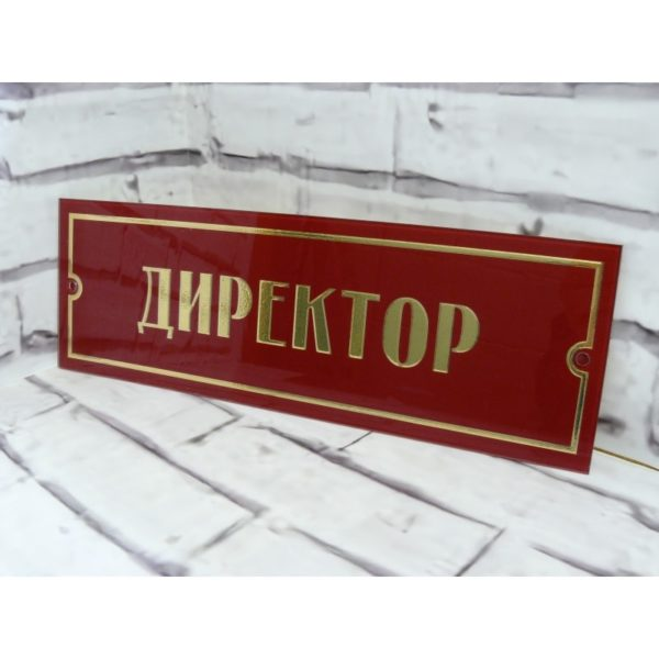 Табличка на дверь из акрила 30х10 см