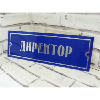 Табличка на дверь из акрила 30х10 см (код 90201.1)