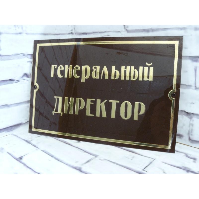 Табличка на дверь из акрила 30х20 см