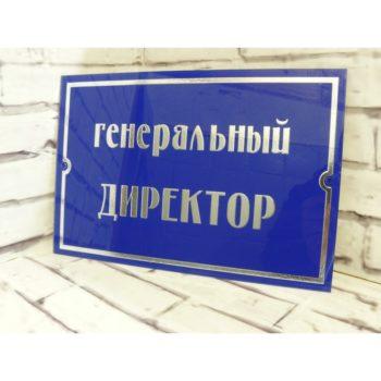Табличка на дверь из акрила 30х20 см (код 90202.1)