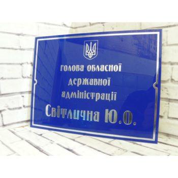 Фасадная табличка из акрила 60х40 см (код 90414.1)