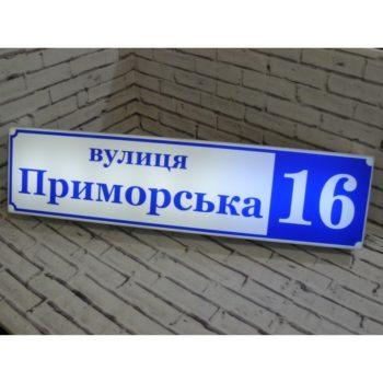 Световая адресная табличка 80х20 см (код 90111)