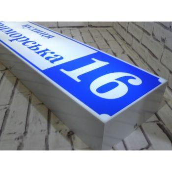 Световая адресная табличка 80х20 см
