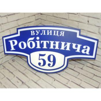 Световая адресная табличка 60х30 см (код 90110)