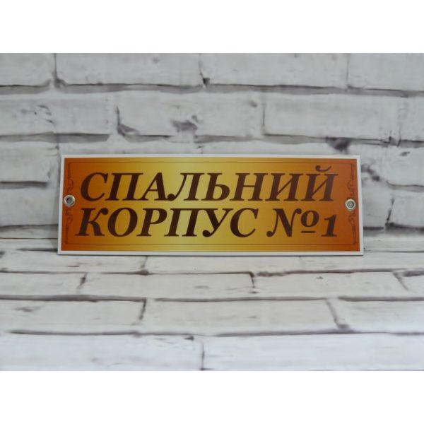 Табличка для класса из пластика 30х11 см (код 10321)