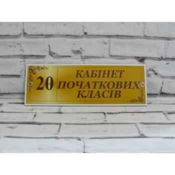 Табличка для класса из пластика 30х11 см (код 90323)