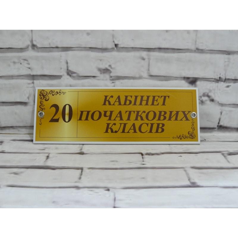Табличка для класса из пластика 30х11 см (код 10323)
