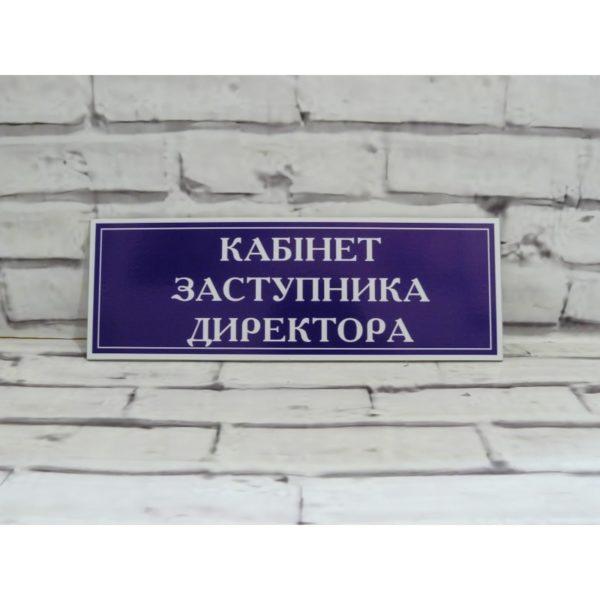 Табличка для школы из пластика 30х10 см (код 10325)