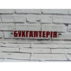 Табличка на держателях с объемными элементами 30х10 см (код 90218)