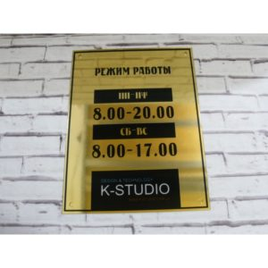 Табличка из акрила 40х30 см (код 90405)