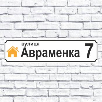 Адресная табличка из алюмокомпозита 60х15 см (код 90101.2)