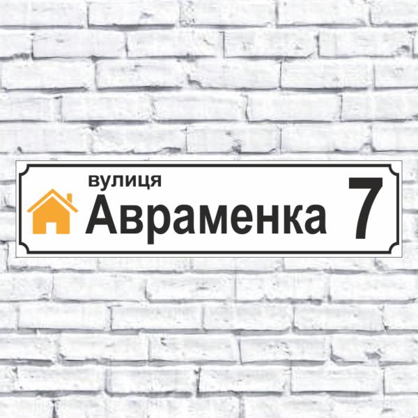 Адресная табличка на дом 60х15 см