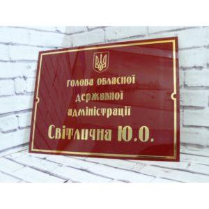 Табличка на дверь из акрила 40х30 см