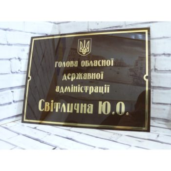 Фасадная табличка из акрила 60х40 см (код 90414)
