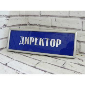 Табличка на дверь из акрила с рамкой 30х10 см (код 90207.1)