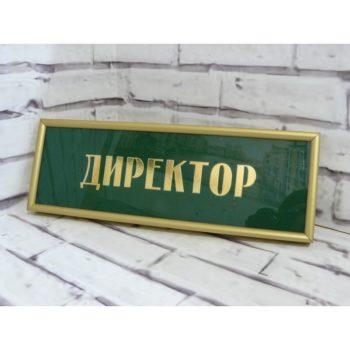 Табличка на дверь из акрила с рамкой 30х10 см (код 90207)