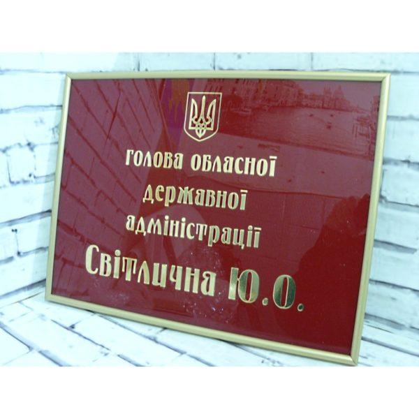 Табличка на дверь из акрила с рамкой 40х30 см
