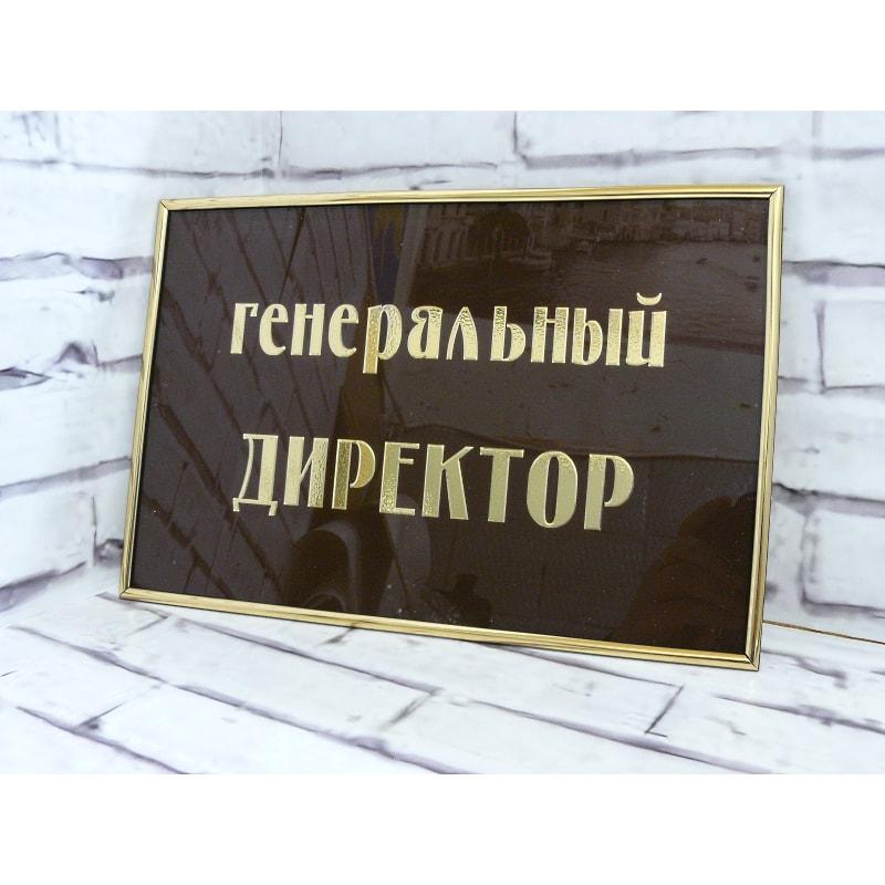 Табличка на дверь из акрила с молдингом 30х20 см