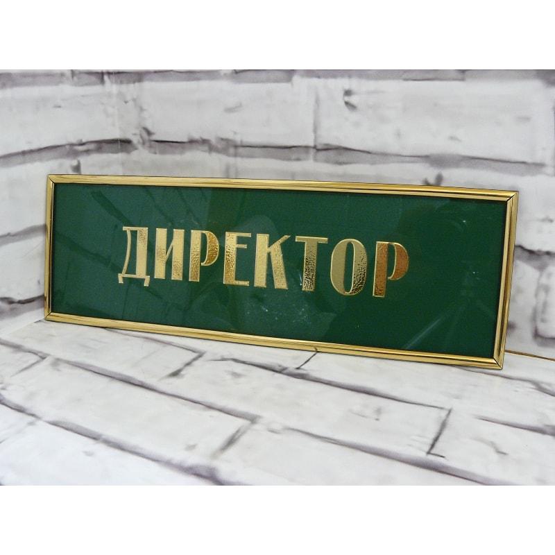 Табличка на дверь из акрила с молдингом 30х10 см
