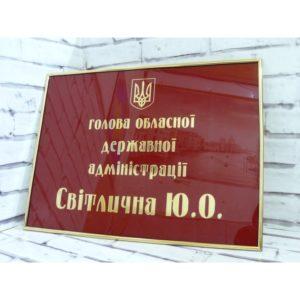 Табличка на дверь из акрила с молдингом 40х30 см