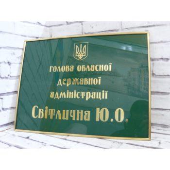 Фасадная табличка из акрила с молдингом 60х40 см (код 90413)