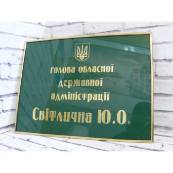 Табличка на дверь из акрила с молдингом 40х30 см (код 90206)