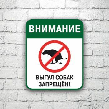 Табличка Внимание. Выгул собак запрещен 20х25 см (код 91201)
