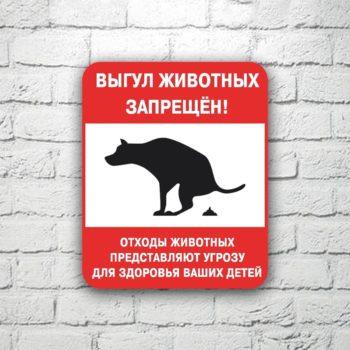 Табличка Выгул животных запрещен! 20х25 см (код 91202)