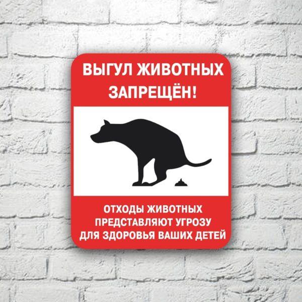 Табличка Выгул животных запрещен! 20х25 см см (код 91202)