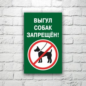 Табличка Выгул собак запрещен! 13х20 см (код 91203)