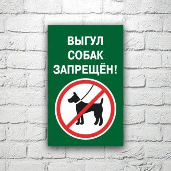 Таблички Выгул собак запрещен