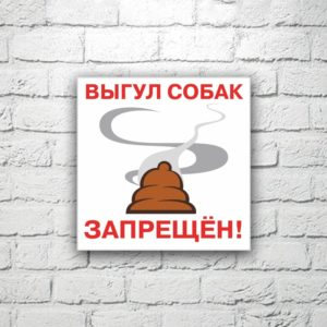 Табличка Выгул собак запрещен! 20х20 см (код 91204)