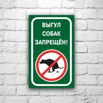 Табличка Выгул собак запрещен! 13х20 см (код 91205)