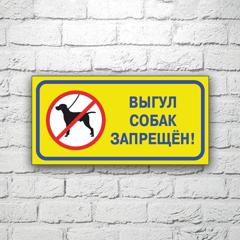 Табличка Выгул собак запрещен! 30х15 см (код 91207)