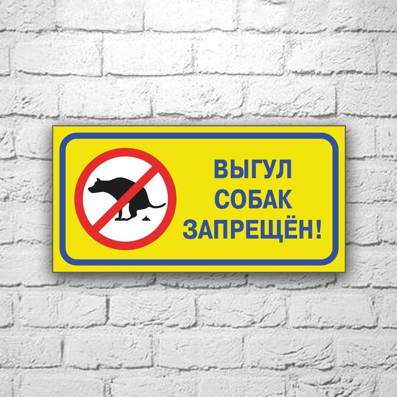 Табличка Выгул собак запрещен! 30х15 см (код 91208)